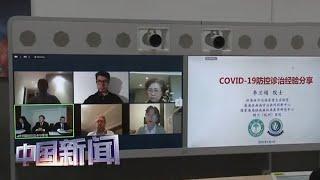 [中国新闻] 李兰娟院士跨国连线 向厄瓜多尔介绍中国抗疫经验 | 新冠肺炎疫情报道