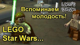 Вспоминаем молодость с Лариным и Настей в Lego: Star Wars The Complete Saga.