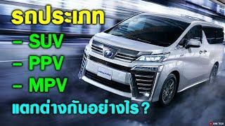 รถยนต์ประเภท SUV , PPV และ MPV แตกต่างกันอย่างไร?