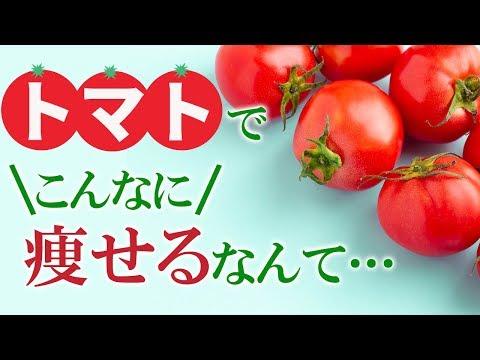 トマトジュースダイエットの効果とやり方。トマトの力で脂肪を燃やす!