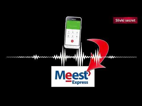 Реальный случай Meest Express Нет посылки в почтомате Приватбанка