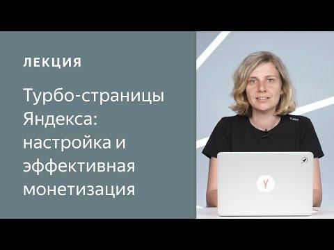 Турбо-страницы Яндекса: настройка и эффективная монетизация – Марина Хоруженко и Кирилл Скользнев