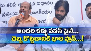 All Eyes On Pawan Kalyan | PSPK | Janasena | Power Star | Pawan Kalyan Politics | News Bee