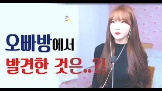 박민정♡ 오빠방에서 발견한 것은..?!