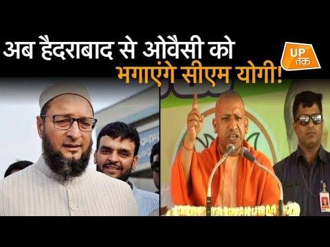 CM Yogi ओवैसी को हैदराबाद से भगाएंगे ! | UP Tak video download