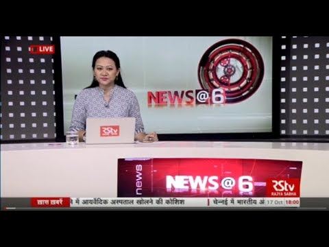 English News Bulletin – Oct 17, 2017 (6 pm)