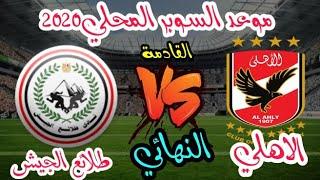موعد مباراة الأهلي و طلائع الجيش القادمة في نهائي كأس السوبر المصري والقنوات الناقلة للمباراة 🔥🔥🔥🔥