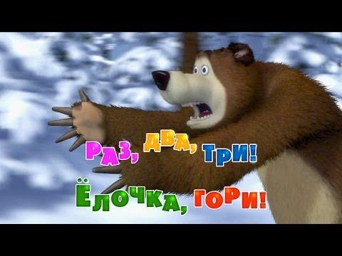Маша и Медведь - Усатый-Полосатый (Серия 20)из YouTube · С высокой четкостью · Длительность: 7 мин15 с  · Просмотры: более 25.418.000 · отправлено: 21-5-2013 · кем отправлено: Маша и Медведь
