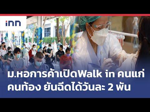 ม.หอการค้าเปิด Walk in คนแก่คนท้อง ยันฉีดได้วันละ 2 พัน