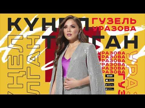Гузель Уразова - Кунел тулган (Премера песни, 2020)