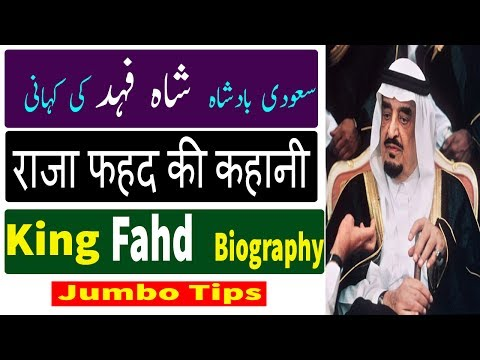 Saudi King Fahd Bin Abdulaziz Al - Saud Biography,Documentary || Urdu / Hindi || Jumbo Tips