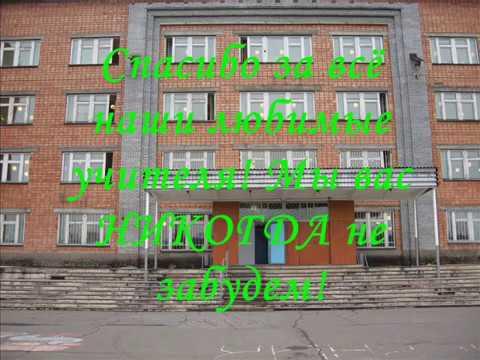 Школа №10. Усть-кут. Выпуск 2007г.