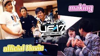 【完全版】ライブ舞台裏とスペシャルインタビュー!【U-FES.2017メイキング】