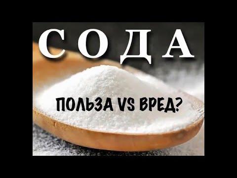 Сода: польза или вред? Пить или не пить? Вот в чем вопрос.