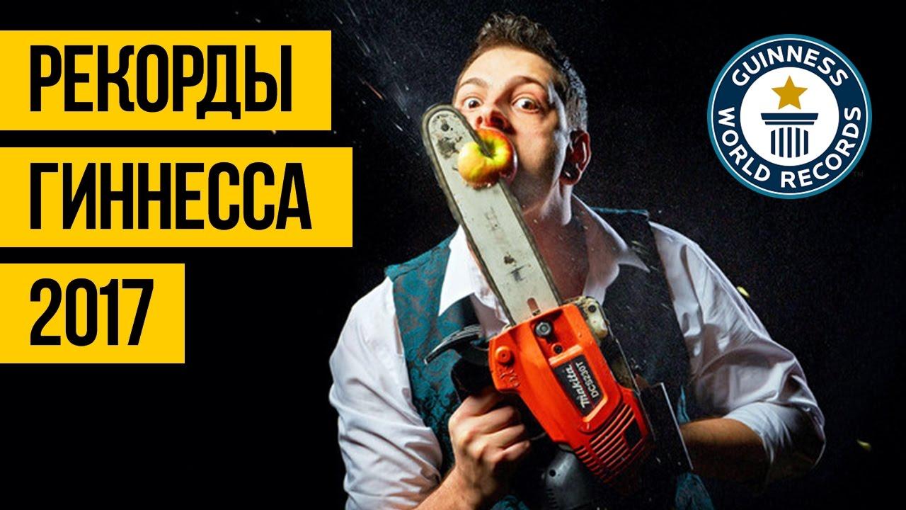Скачать книгу рекордов гиннеса 2017 на русском
