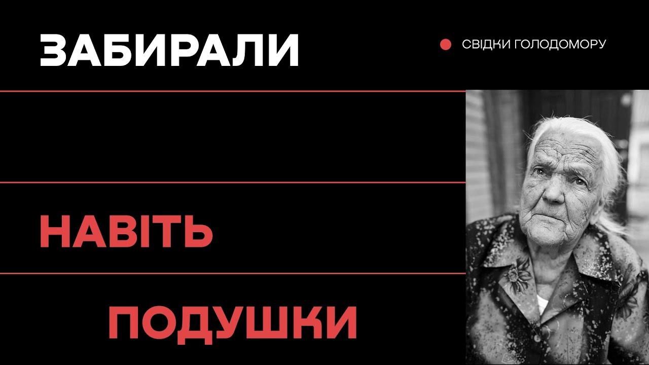 Без Купюр Тетяна Кротова про штучність голодомору: Ніхто зерна з села не вивіз, на нього кури і корови ходили Вiдео Головне