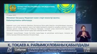 Қ.Тоқаев А.Райымқұлованы қабылдады