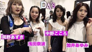 「envy me」【DA's #76】DA's定期公演vol.9