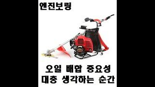 계양 예초기 KY-420SE 보링영상