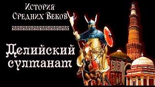 Делийский султанат (рус.) История средних веков.
