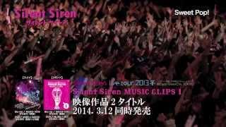 2014年3月12日に発売されるSilent Siren映像作品の告知動画が到着!! ...