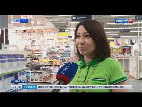 """В Кемерове открылся второй гипермаркет """"Леруа Мерлен"""""""