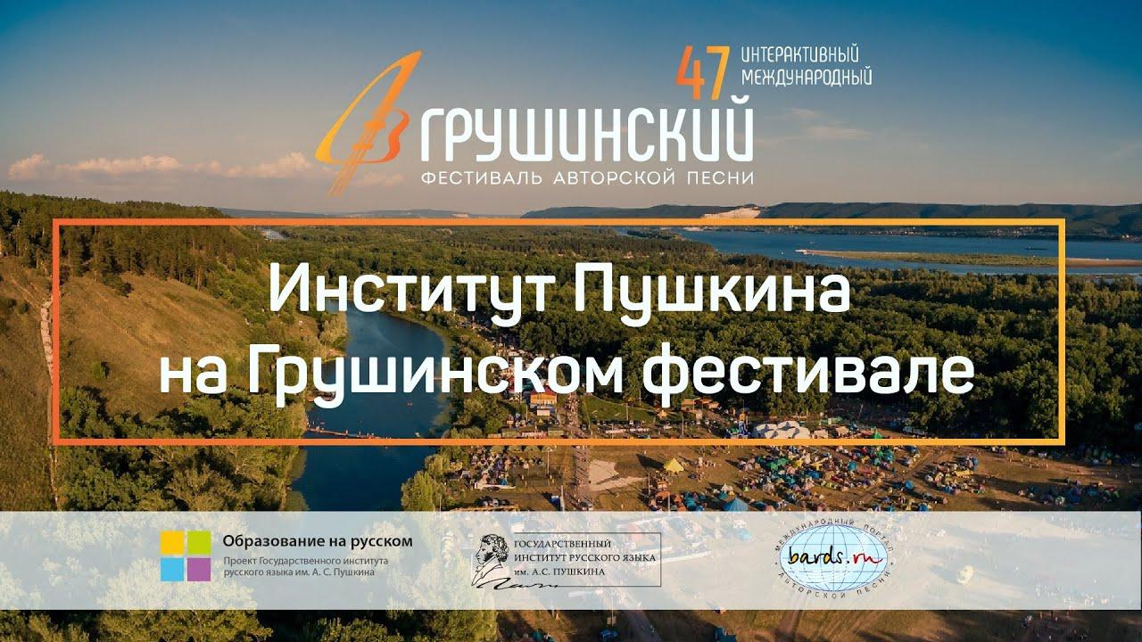 Грушинский фестиваль онлайн: 3 июля