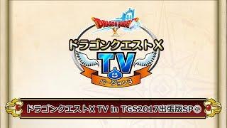 ドラゴンクエストX TV in TGS2017 出張版スペシャル①
