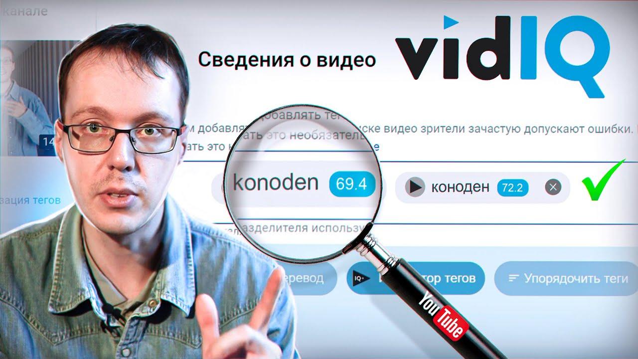 Сколько тегов писать Оптимизация видео на Ютюб в 2021 году