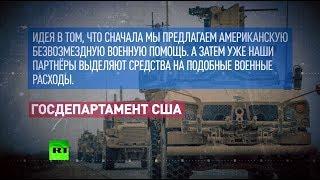 Военный маркетинг: США выдают образцы оружия странам за отказ от контрактов с другими государствами