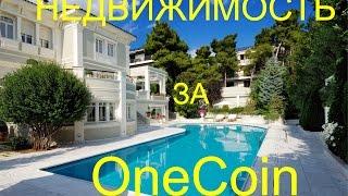 Недвижимость в Турции за OneCoin