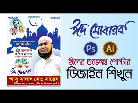 how to create eid poster graphics design in photoshop and illustrator cc 2019 thumbnail