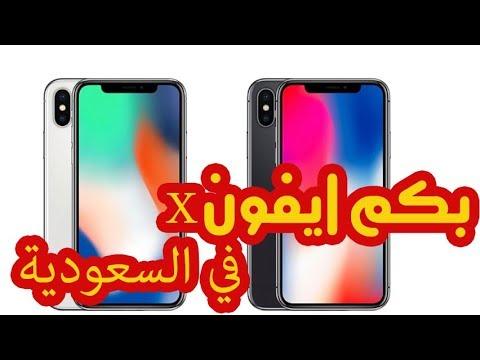 سعر ايفون X في السعودية هل السعر مناسب لك Youtube