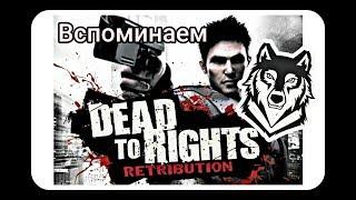 deadtoRights:Retribution / Крепкий Средняк / Вспоминаем / Обзор