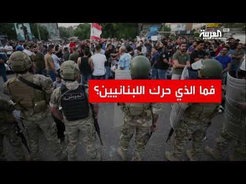 شرارة الانتفاضة اللبنانية.. فساد وضرائب بلا إصلاحات ..  - نشر قبل 2 ساعة