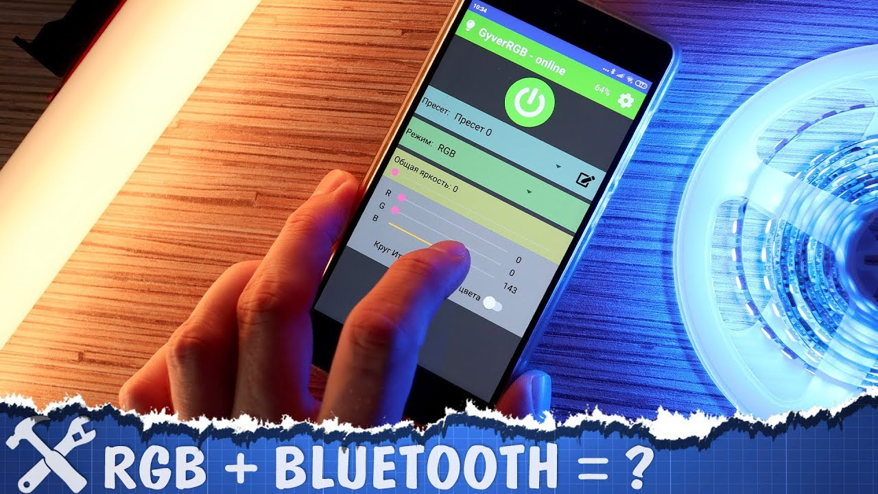 💡DIY Bluetooth контроллер для RGB лент