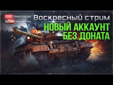 АККАУНТ БЕЗ ДОНАТА: Захватываем 3-й ранг СССР!   War Thunder