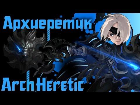 Dragon Nest новый персонаж Arch Heretic Архиеретик (Обзор) 🇰🇷
