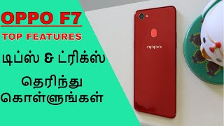 Oppo F7 Features, Tips and Tricks detailed in Tamil