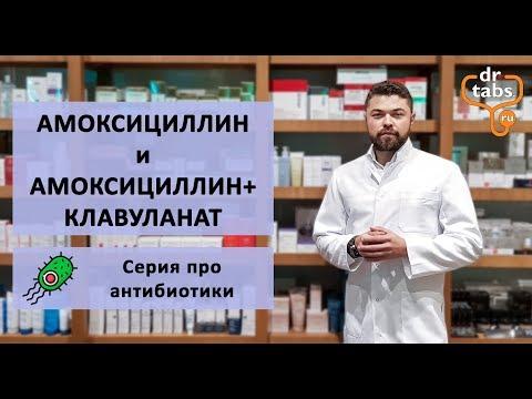 Флемокcин, Оспамокс и Амоксиклав, Флемоклав. Главное про лекарство! (полное видео)