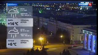 Прогноз погоды на 28 апреля (Россия 1-Южный Урал, 27.04.2020 г.)