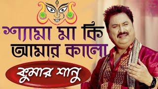 শ্যামা মা কি আমার কালো    কুমার শানু 🙏 Shyama Maa Ki Amaar Kalo   Kumar Sanu