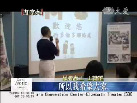 2011/10/16 多倫多菩薩招生 有志一同渡人間