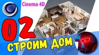 Cinema 4D - Строим Дом - Урок 02