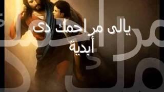 ترنيمة فرحان بيك + كلمات الترنيمة