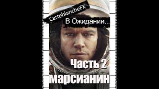 [В Ожидании] Впечатления от фильма: Марсианин (The Martian, 2015) Часть 2