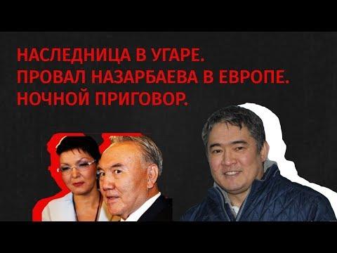 НАСЛЕДНИЦА В УГАРЕ.