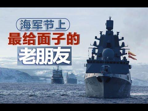 海军节上最给面子的国家,用艘小船来访,却是辽宁舰最大的恩人