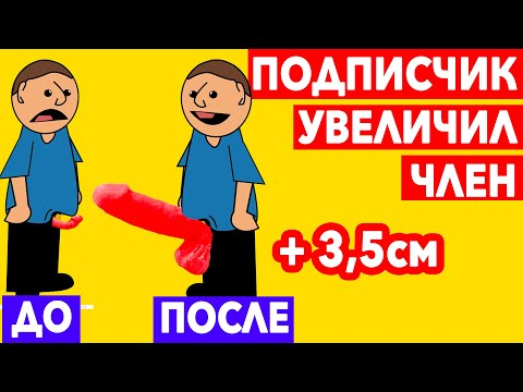 Увеличил член на 3,5 см за 14 дней  История подписчика