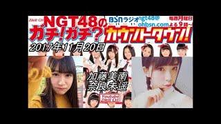171120 NGT48のガチ!ガチ-カウントダウン!ガチ!ガチ-トーク 加藤美南・...